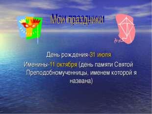 День рождения-31 июля Именины-11 октября (день памяти Святой Преподобномученн