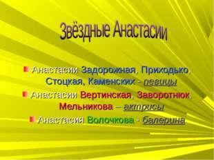 Анастасии Задорожная, Приходько, Стоцкая, Каменских - певицы Анастасии Вертин