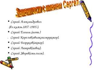 Сергей Александрович (вл.князь.1857-1905.), Сергей Есенин.(поэт.) . Сергей Ко
