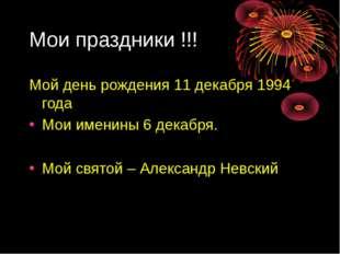Мои праздники !!! Мой день рождения 11 декабря 1994 года Мои именины 6 декабр