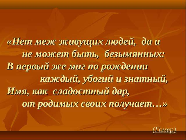 «Нет меж живущих людей, да и не может быть, безымянных: В первый же миг по ро...