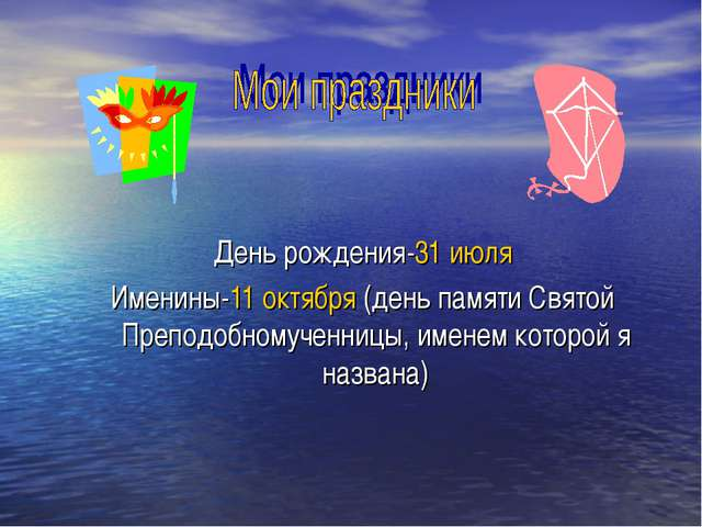 День рождения-31 июля Именины-11 октября (день памяти Святой Преподобномученн...