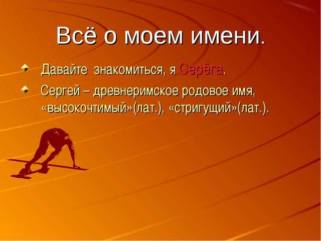 Всё о моем имени. Давайте знакомиться, я Серёга. Сергей – древнеримское родов...
