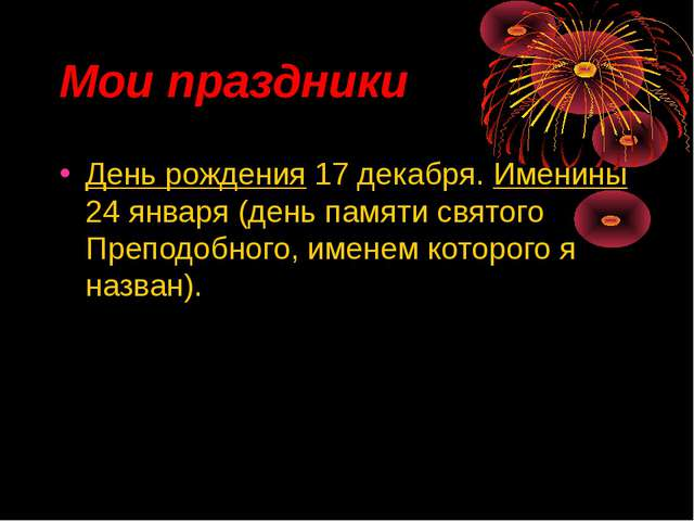Мои праздники День рождения 17 декабря. Именины 24 января (день памяти святог...