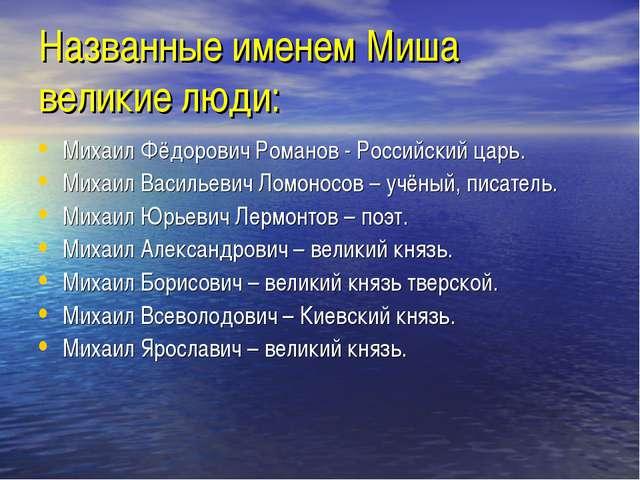 Названные именем Миша великие люди: Михаил Фёдорович Романов - Российский цар...
