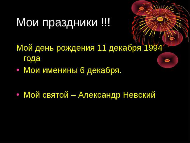 Мои праздники !!! Мой день рождения 11 декабря 1994 года Мои именины 6 декабр...