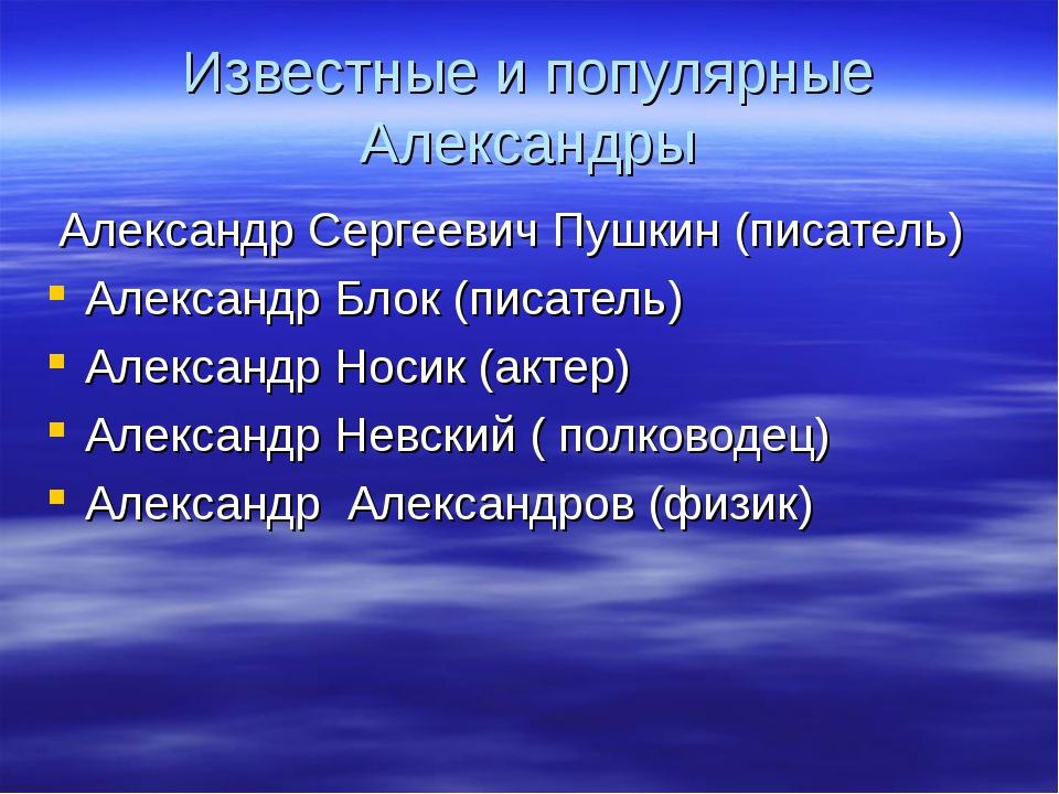 Известные и популярные Александры Александр Сергеевич Пушкин (писатель) Алекс...