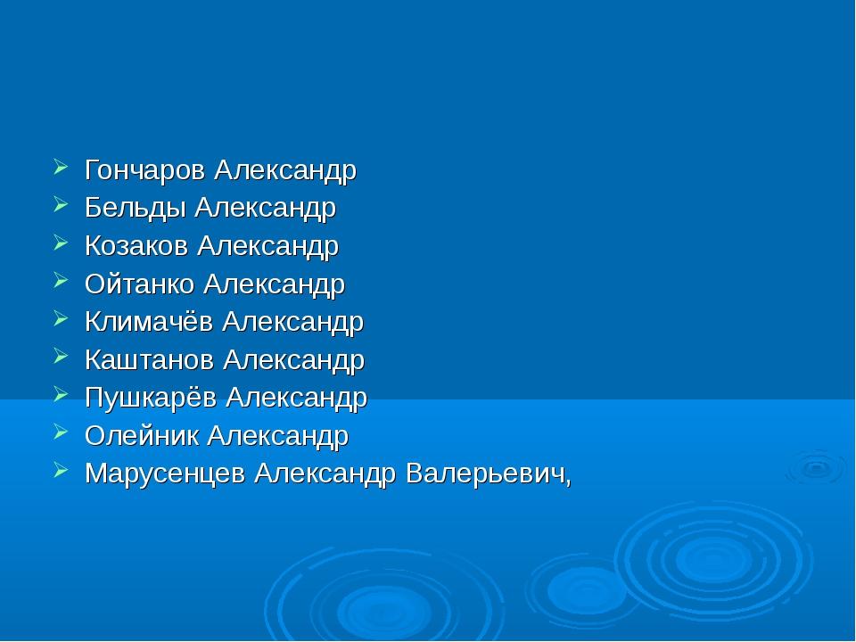 Гончаров Александр Бельды Александр Козаков Александр Ойтанко Александр Клима...