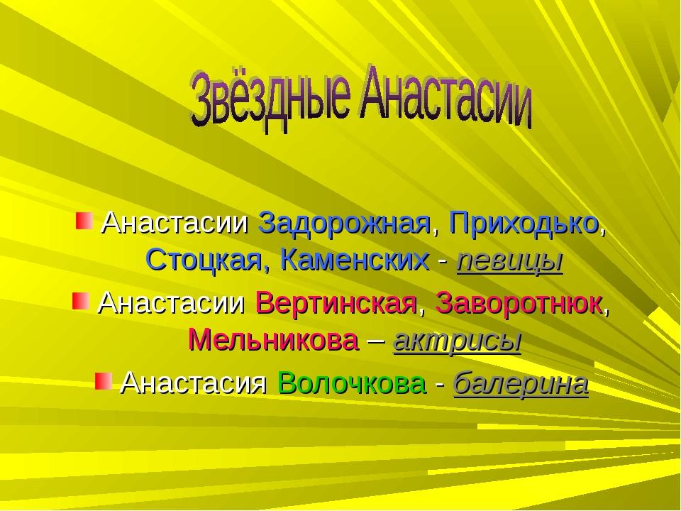 Анастасии Задорожная, Приходько, Стоцкая, Каменских - певицы Анастасии Вертин...