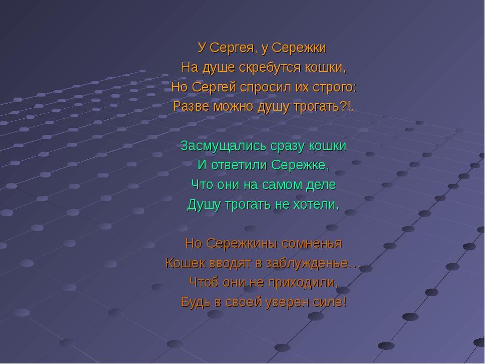 У Сергея, у Сережки На душе скребутся кошки, Но Сергей спросил их строго: Ра...