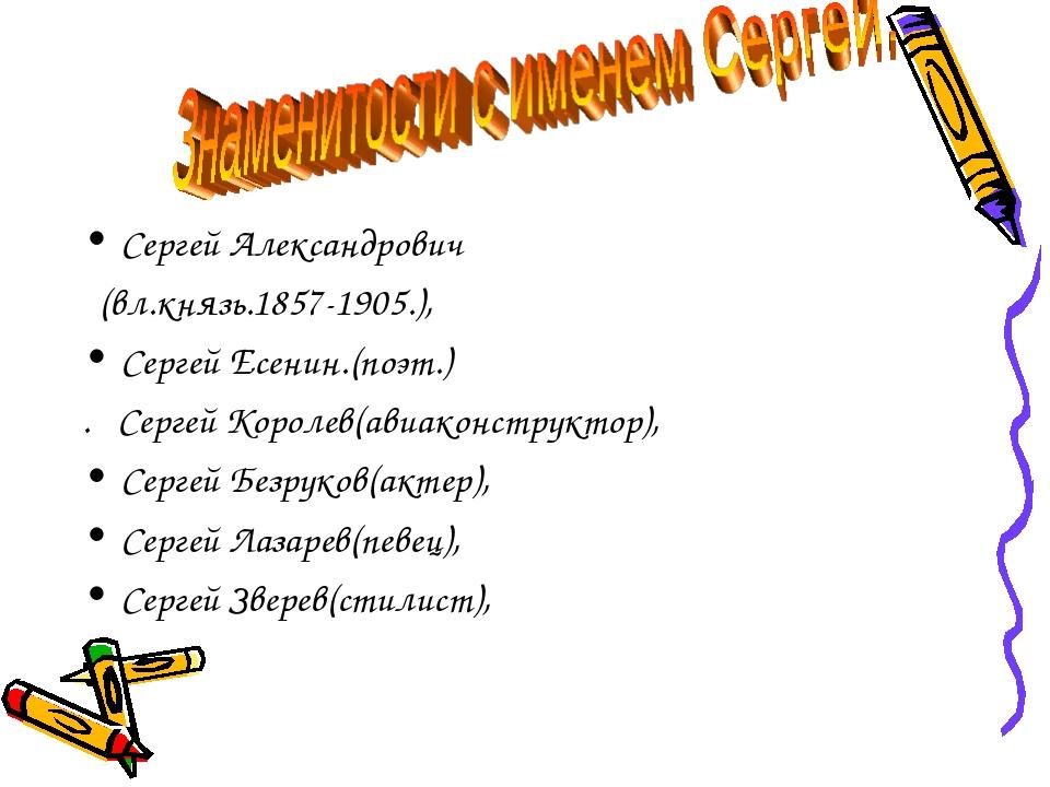Сергей Александрович (вл.князь.1857-1905.), Сергей Есенин.(поэт.) . Сергей Ко...