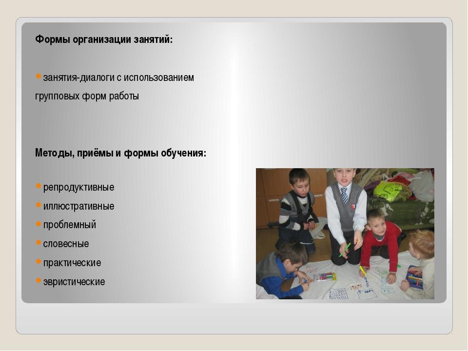 Формы организации занятий: занятия-диалоги с использованием групповых форм р...