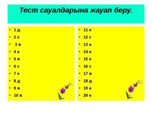 Тест сауалдарына жауап беру. 1 д 2 с 3 в 4 а 5 в 6 с 7 е 8 д 9 в 10 в 11 е 12