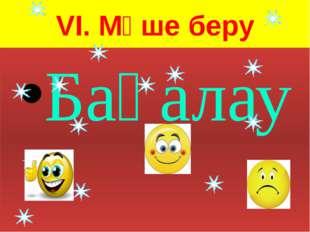 VІ. Мүше беру Бағалау