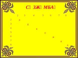 CӨЗЖҰМБАҚ Л Е К С И К А 2 3 4 5 6 7 8 2       3       4