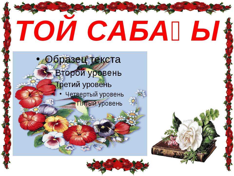 ТОЙ САБАҒЫ