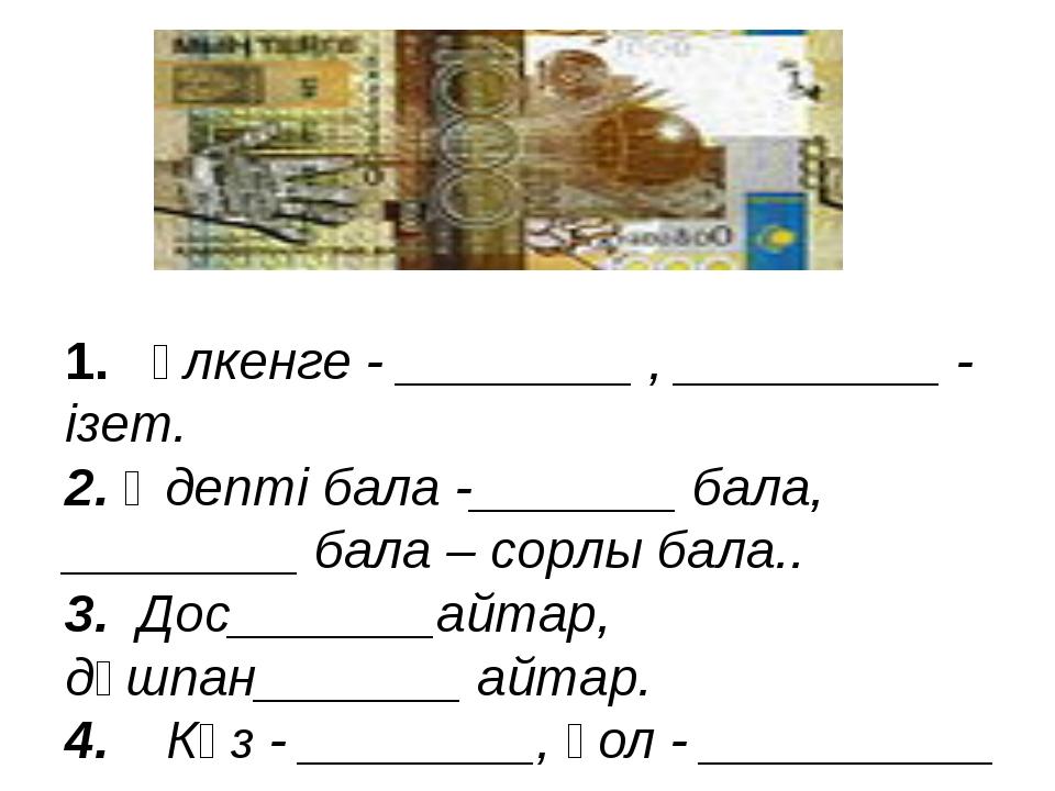 1. Үлкенге - ________ , _________ - ізет. 2. Әдепті бала -_______ бала, _____...