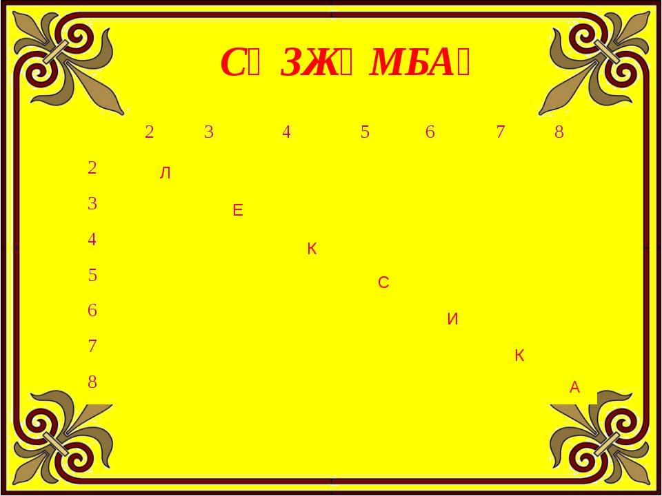 CӨЗЖҰМБАҚ Л Е К С И К А 2 3 4 5 6 7 8 2       3       4    ...