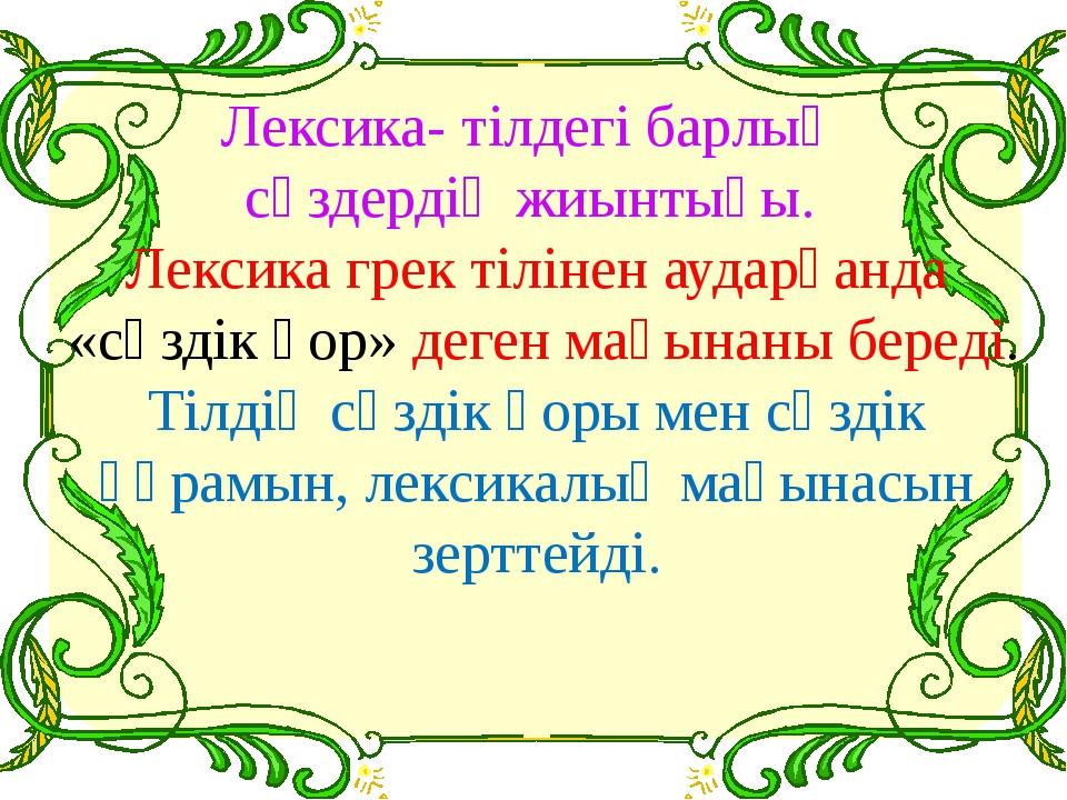 Лексика- тілдегі барлық сөздердің жиынтығы. Лексика грек тілінен аударғанда...