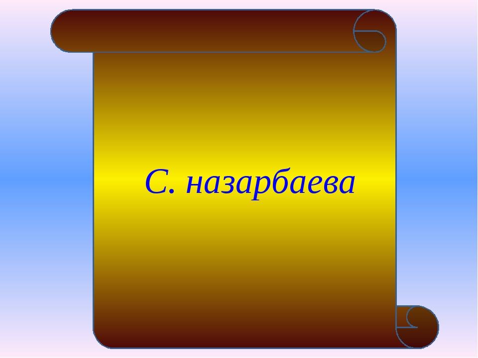 С. назарбаева