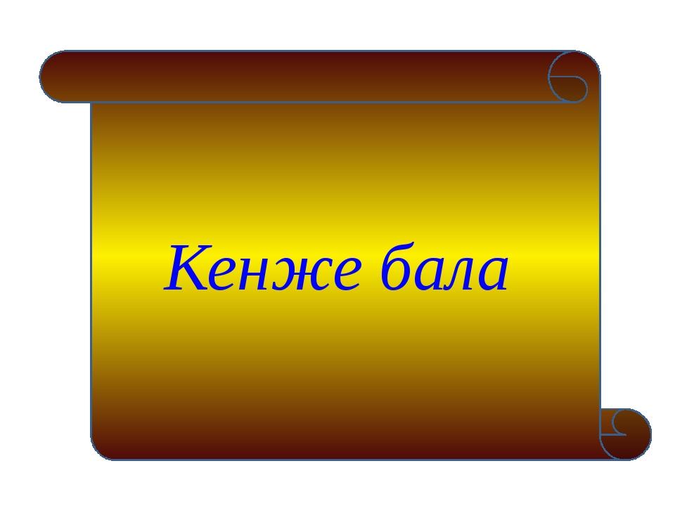 Кенже бала