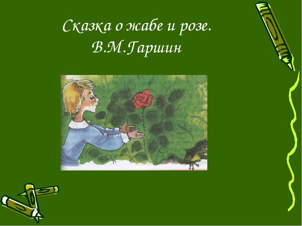 Сказка о жабе и розе. В.М.Гаршин