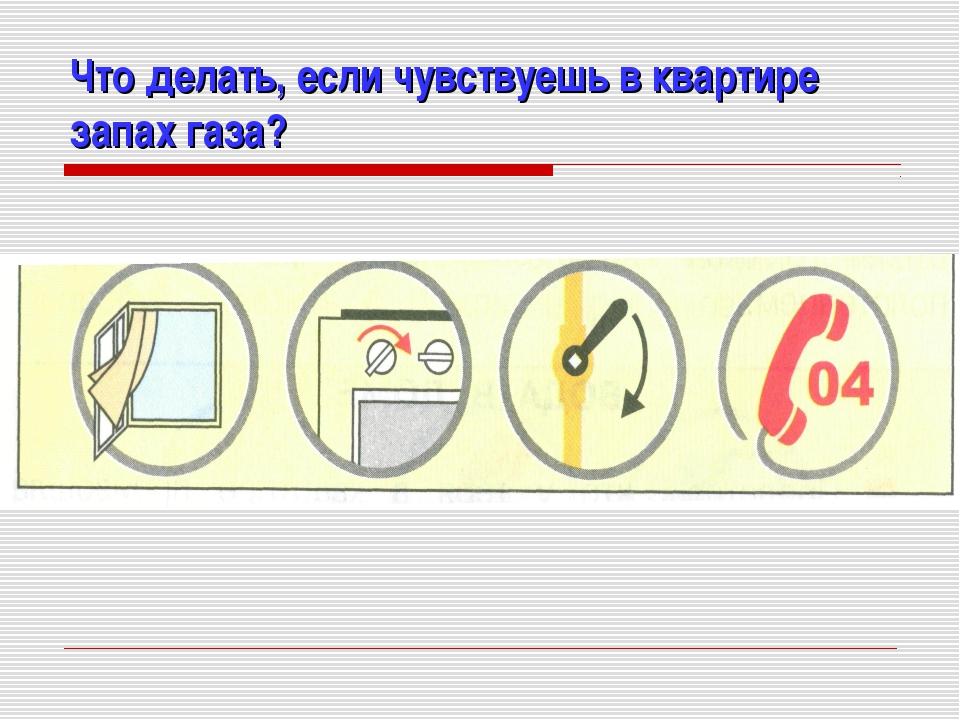 Что делать, если чувствуешь в квартире запах газа?