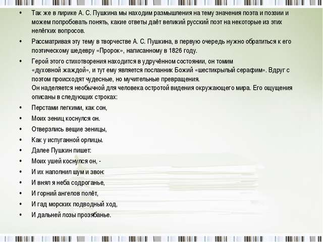 Так же в лирике А. С. Пушкина мы находим размышления на тему значения поэта и...