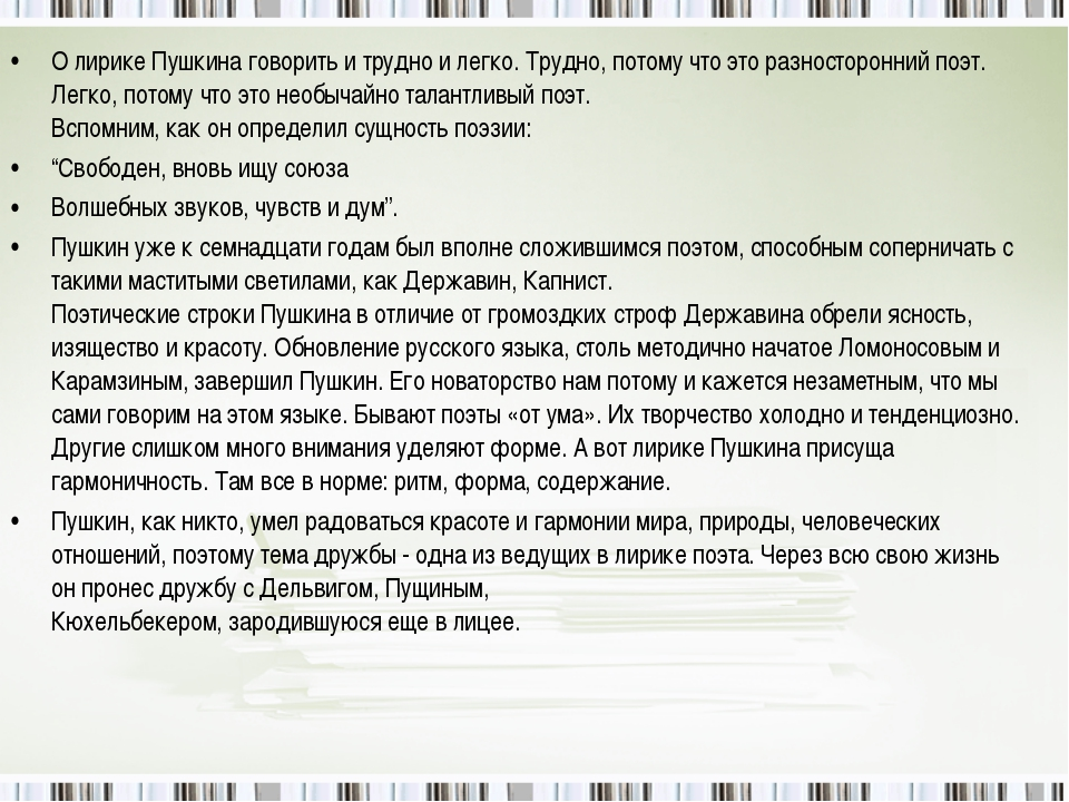 О лирике Пушкина говорить и трудно и легко. Трудно, потому что это разносторо...