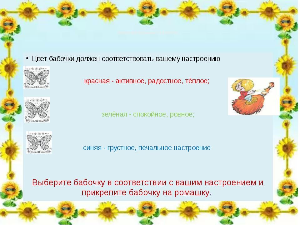 Ваше настроение от работы Цвет бабочки должен соответствовать вашему настрое...