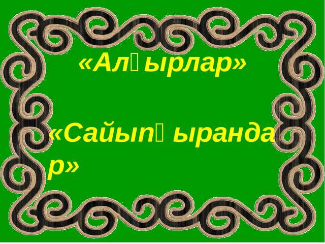 «Алғырлар» «Сайыпқырандар»