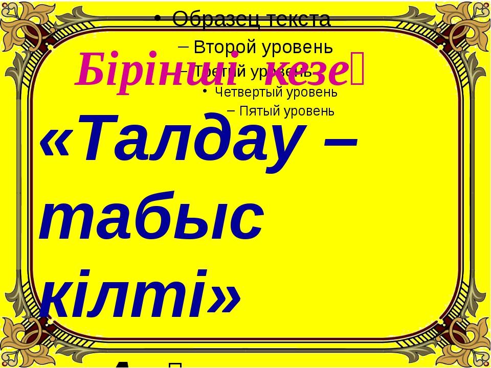 Бірінші кезең «Талдау – табыс кілті» «Алғырлар» тобы