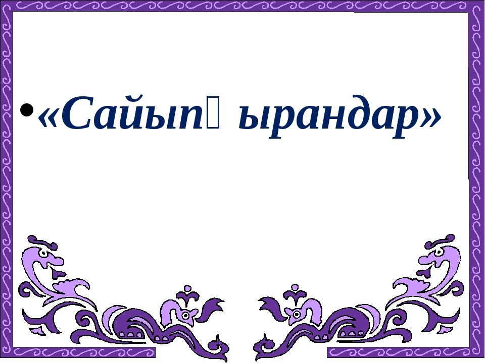 «Сайыпқырандар»