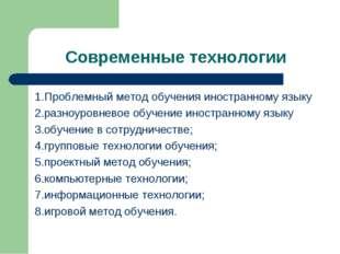 Современные технологии 1.Проблемный метод обучения иностранному языку 2.разно