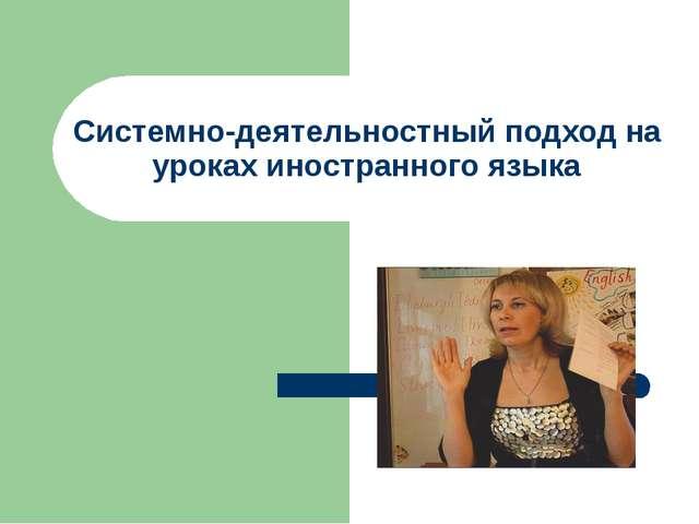 Системно-деятельностный подход на уроках иностранного языка