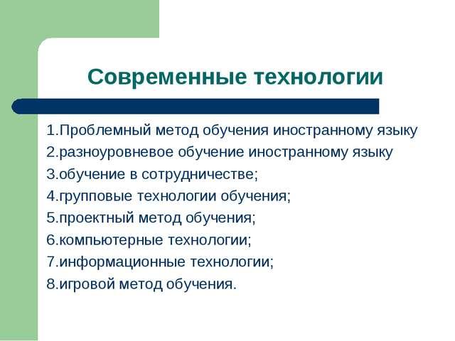 Современные технологии 1.Проблемный метод обучения иностранному языку 2.разно...