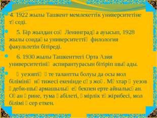 4. 1922 жылы Ташкент мемлекеттік университетіне түседі. 5. Бір жылдан соң Ле