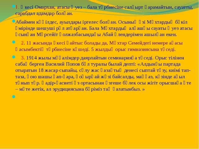 1. Әкесі Омархан, атасы Әуез – бала тәрбиесіне салғырт қарамайтын, сауатты, с...