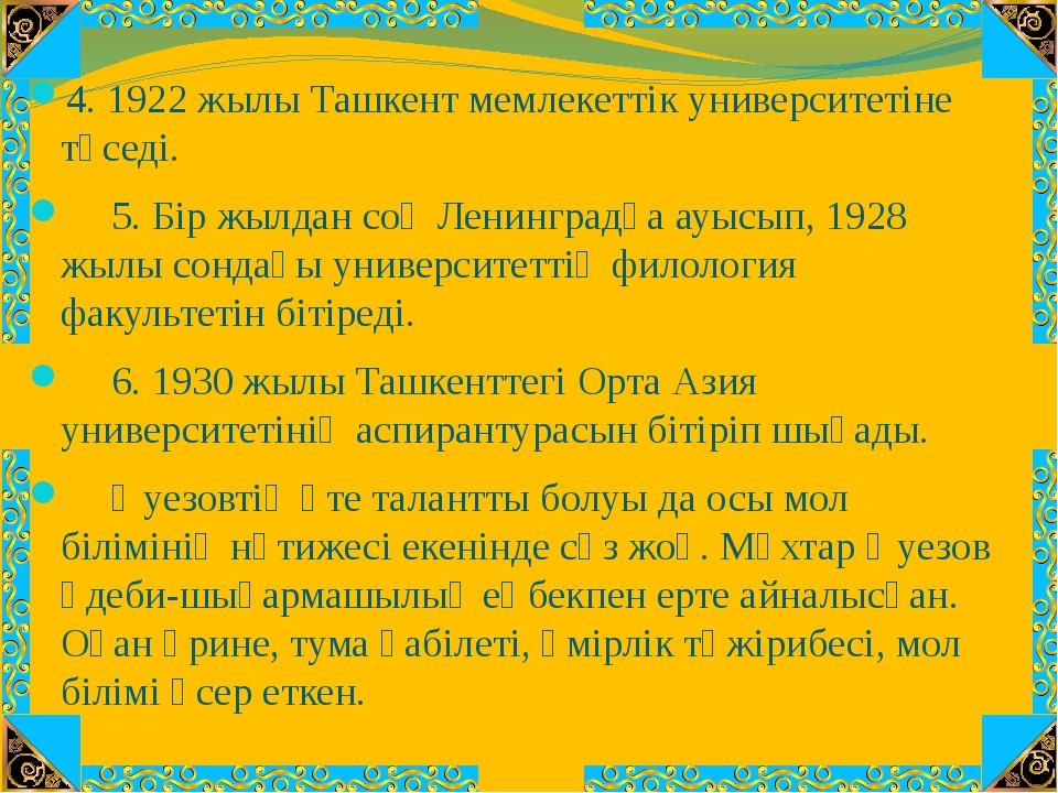 4. 1922 жылы Ташкент мемлекеттік университетіне түседі. 5. Бір жылдан соң Ле...