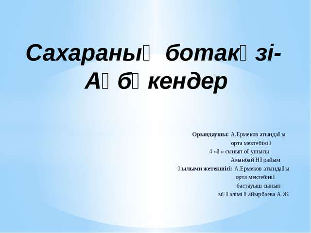 Орындаушы: А.Ермеков атындағы орта мектебінің 4 «ә» сынып оқушысы Аманбай Нұ...