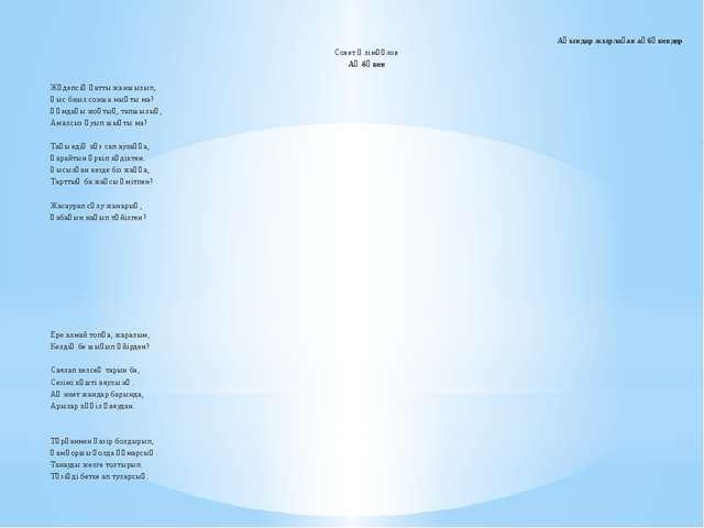 Ақындар жырлаған ақбөкендер Совет Әлімқұлов Ақ бөкен Жүдепсің қатты жаншылып,...