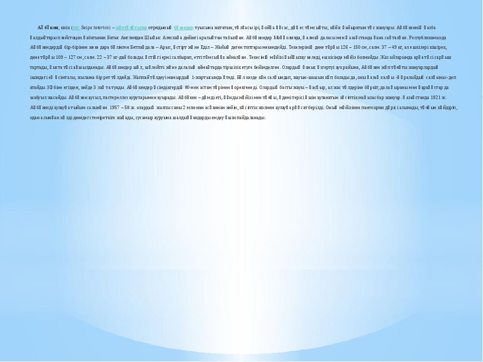 Ақбөкен, киік (лат. Saiga tatarica) – жұптұяқтылар отрядының бөкендер туысын...