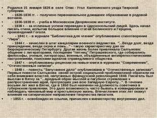 Родился 15 января 1826 в селе Спас - Угол Калязинского уезда Тверской губерн