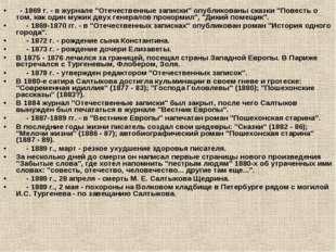 """- 1869 г. - в журнале """"Отечественные записки"""" опубликованы сказки """"Повес"""