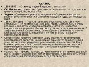 СКАЗКИ. 1869-1886 гг «Сказки для детей изрядного возраста». Особенности: фант