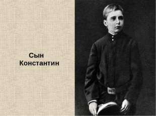 Сын Константин