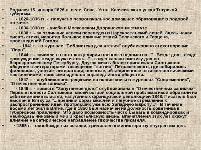Родился 15 января 1826 в селе Спас - Угол Калязинского уезда Тверской губерн...