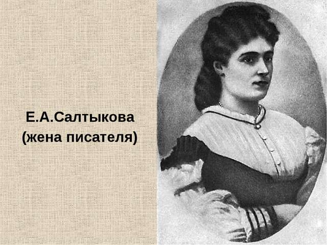 Е.А.Салтыкова (жена писателя)
