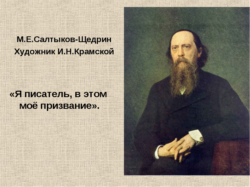 М.Е.Салтыков-Щедрин Художник И.Н.Крамской «Я писатель, в этом моё призвание».