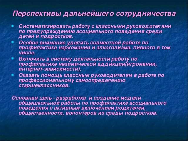 Перспективы дальнейшего сотрудничества Систематизировать работу с классными р...